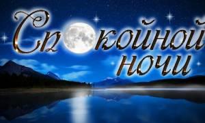 Я спать спокойной ночи сладких снов сонник