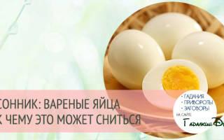 Сонник есть яйцо вареное