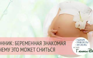 Во сне увидеть беременную знакомую сонник