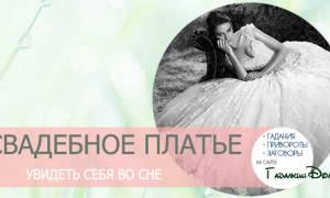 Сонник толкование видеть себя в свадебном платье