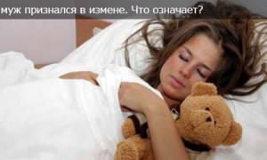 Во сне парень признался в измене сонник
