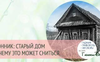 К чему снится старый заброшенный дом сонник
