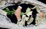 К чему снится брать деньги у покойника сонник