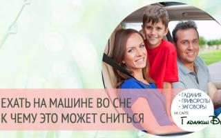 Ехать в машине с бывшим во сне сонник