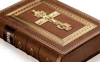 Библейское толкование снов сонник