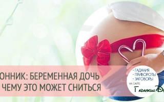 Сон беременная дочь сонник