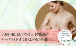 К чему снится кормить ребенка грудью сонник