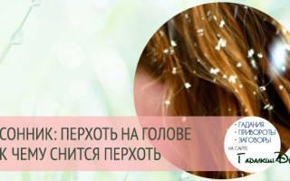 К чему снится перхоть в волосах сонник