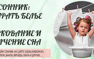 Сонник стирать одежду руками