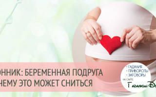 К чему снится беременная подруга сонник
