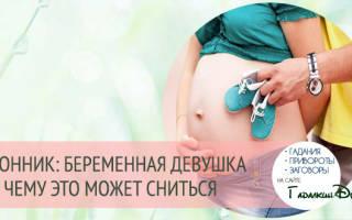 Беременная девушка во сне к чему снится сонник