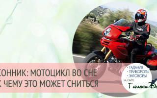К чему снится кататься на мотоцикле девушке сонник