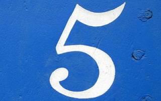 Цифра 5 во сне что означает сонник