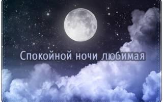Сладких снов девушке своими словами сонник