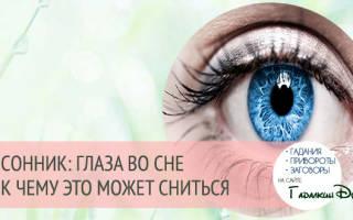 К чему снится человек без глаз сонник