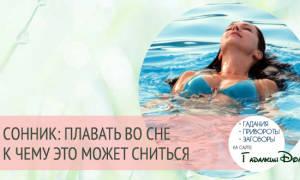 Плыть в мутной воде во сне сонник